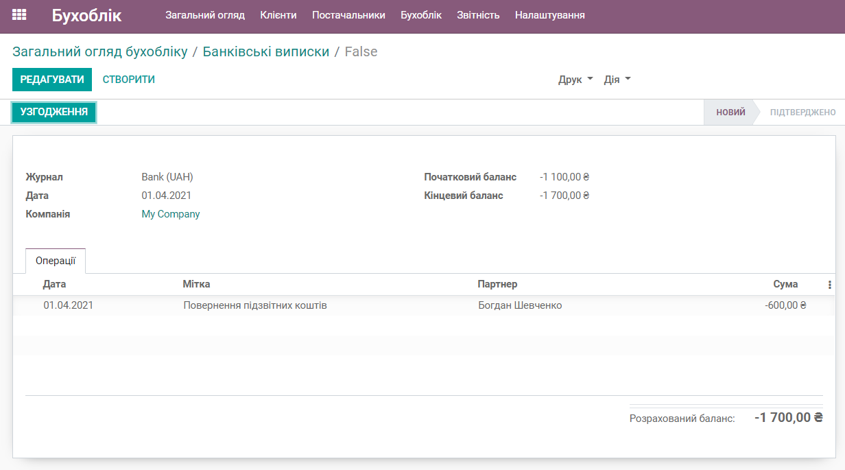 bank statement Odoo